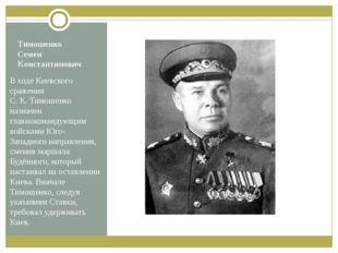 Тимошенко Семен Константинович В ходе Киевского сражения С.К.Тимошенко назн