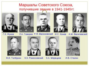 Маршалы Советского Союза, получившие звание в 1941-1945гг. Г.К. Жуков Л.А. Г