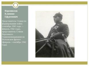 Ворошилов Климент Ефремович Представитель Ставки по формированию войск (сентя