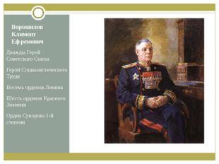 Ворошилов Климент Ефремович Дважды Герой Советского Союза Герой Социалистичес