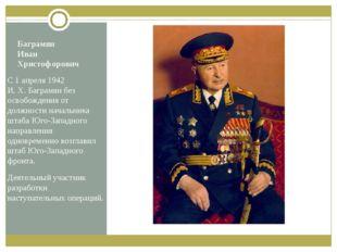 Баграмян Иван Христофорович С 1 апреля 1942 И.Х.Баграмян без освобождения о