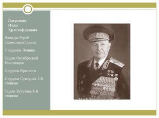 Баграмян Иван Христофорович Дважды Герой Советского Союза 7 орденов Ленина Ор