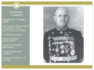 Конев Иван Степанович Маршал И.С.Конев имел: две Золотые Звезды Героя Совет