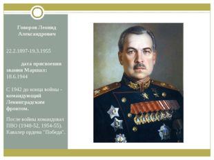 Говоров Леонид Александрович 22.2.1897-19.3.1955 дата присвоения звания Марша
