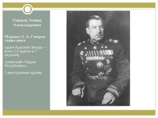 Говоров Леонид Александрович Маршал Л.А.Говоров также имел: орден Красной З