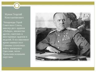Жуков Георгий Константинович Четырежды Герой Советского Союза, кавалер двух о