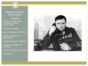 Мерецков Кирилл Афанасьевич Золотую Звезду Героя Советского Союза (21.03.1940