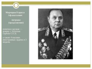 Мерецков Кирилл Афанасьевич почетное оружие — шашку с Золотым Гербом СССР, а