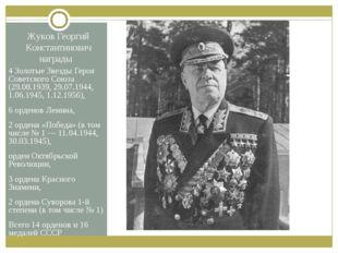 Жуков Георгий Константинович 4 Золотые Звезды Героя Советского Союза (29.08.1