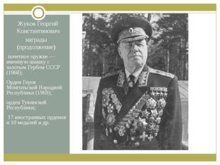 Жуков Георгий Константинович почетное оружие — именную шашку с золотым Гербо