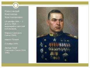 Рокоссовский Константин Константинович (20 декабря 1894— 3 августа 1968)— в
