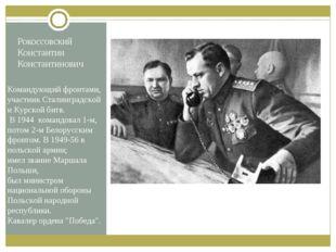Рокоссовский Константин Константинович Командующий фронтами, участник Сталинг