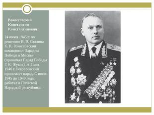 Рокоссовский Константин Константинович 24 июня 1945г. по решению И.В.Стали