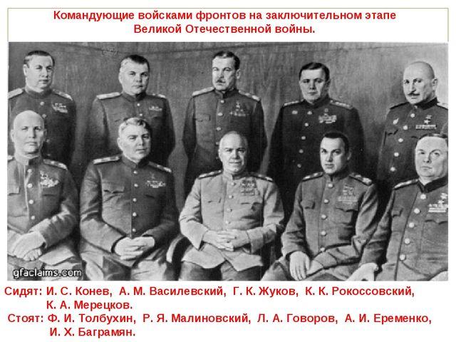 Сидят: И. С. Конев, А. М. Василевский, Г. К. Жуков, К. К. Рокоссовский, К. А....