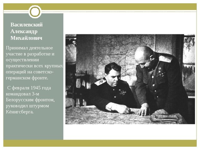 Василевский Александр Михайлович Принимал деятельное участие в разработке и о...