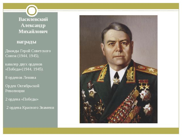 Василевский Александр Михайлович Дважды Герой Советского Союза (1944, 1945),...
