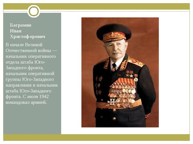 Баграмян Иван Христофорович В начале Великой Отечественной войны— начальник...