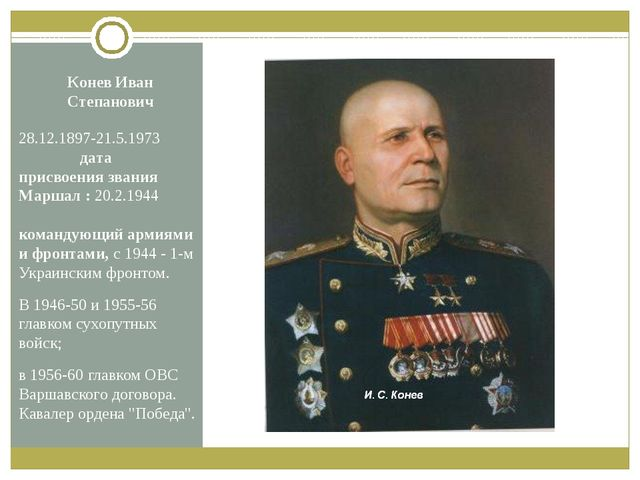 Конев Иван Степанович 28.12.1897-21.5.1973 дата присвоения звания Маршал : 20...