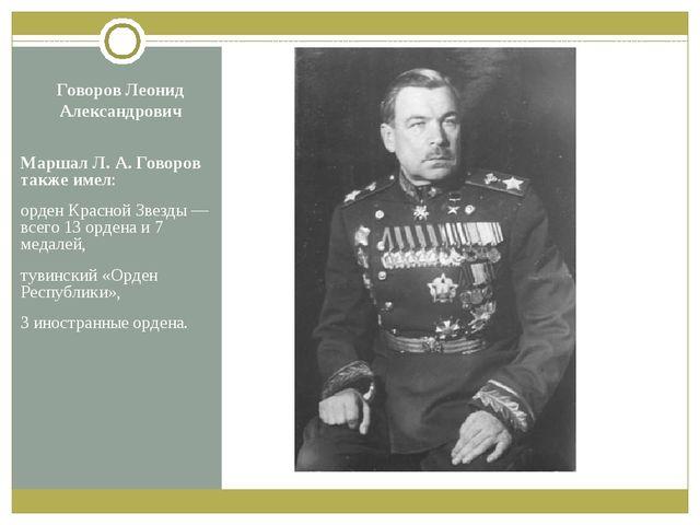 Говоров Леонид Александрович Маршал Л.А.Говоров также имел: орден Красной З...