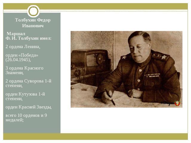 Толбухин Федор Иванович Маршал Ф.И.Толбухин имел: 2 ордена Ленина, орден «П...