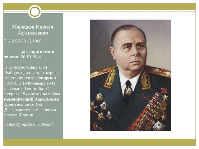 Мерецков Кирилл Афанасьевич 7.6.1897-30.12.1968 дата присвоения звания: 26.10...