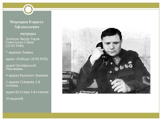 Мерецков Кирилл Афанасьевич Золотую Звезду Героя Советского Союза (21.03.1940...