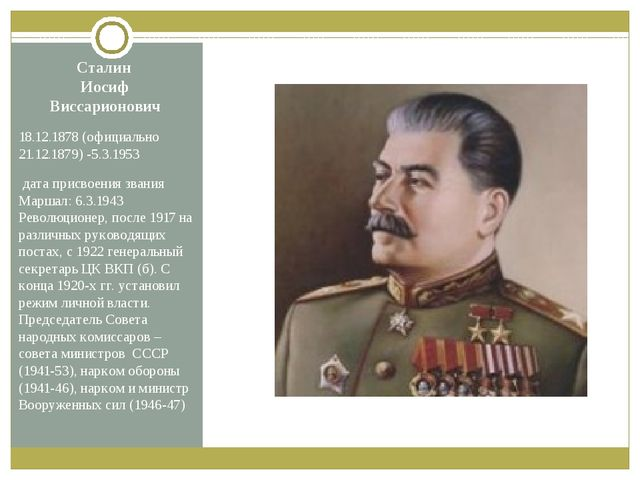 Сталин Иосиф Виссарионович 18.12.1878 (официально 21.12.1879) -5.3.1953 дата...