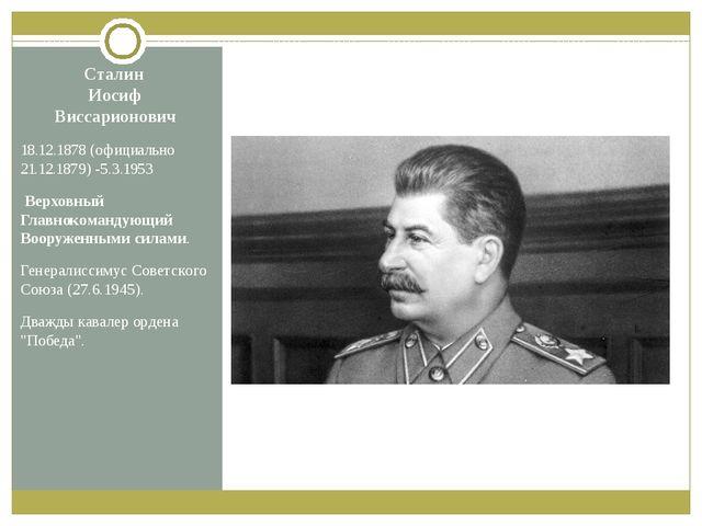Сталин Иосиф Виссарионович 18.12.1878 (официально 21.12.1879) -5.3.1953 Верхо...