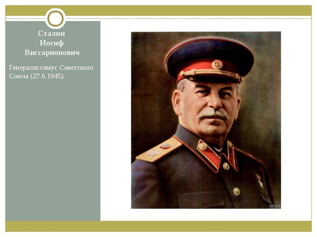 Сталин Иосиф Виссарионович Генералиссимус Советского Союза (27.6.1945).