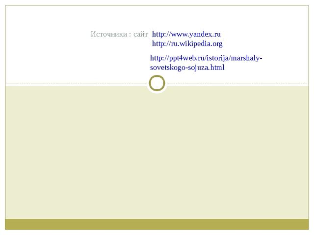 Источники : сайт http://www.yandex.ru http://ru.wikipedia.org http://ppt4web....