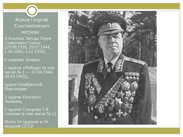 Жуков Георгий Константинович 4 Золотые Звезды Героя Советского Союза (29.08.1...