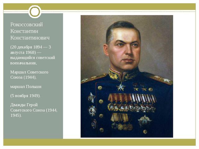 Рокоссовский Константин Константинович (20 декабря 1894— 3 августа 1968)— в...