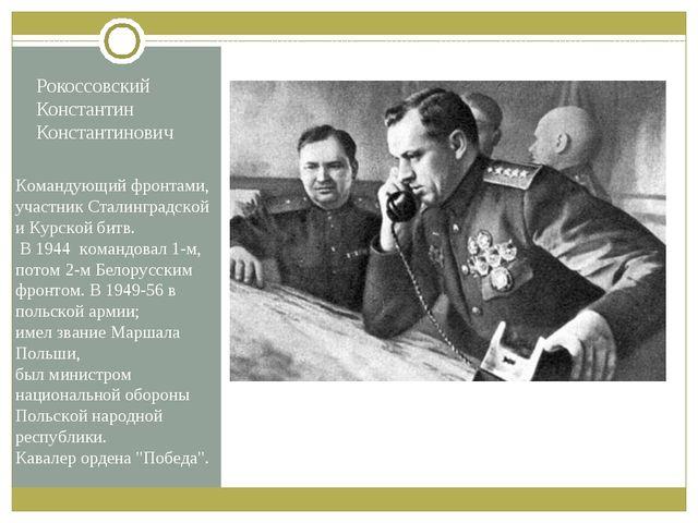 Рокоссовский Константин Константинович Командующий фронтами, участник Сталинг...