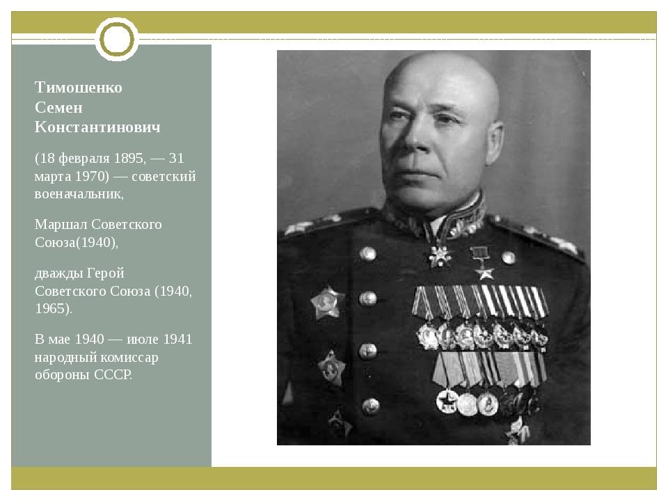 Тимошенко Семен Константинович (18 февраля 1895, — 31 марта 1970)— советский...