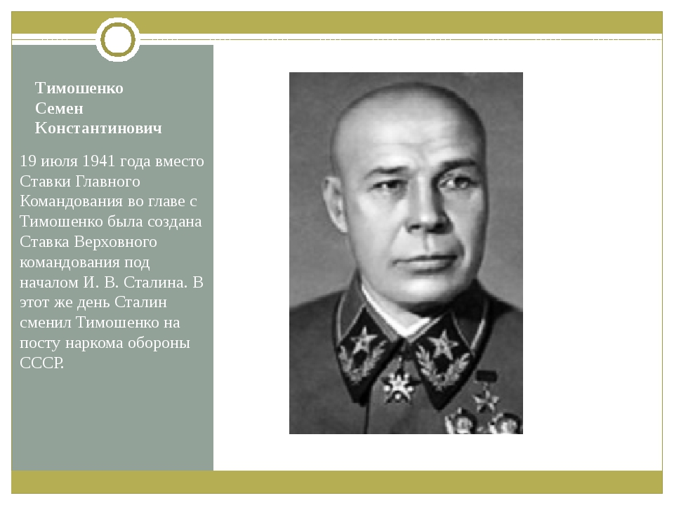 Тимошенко Семен Константинович 19 июля 1941 года вместо Ставки Главного Коман...