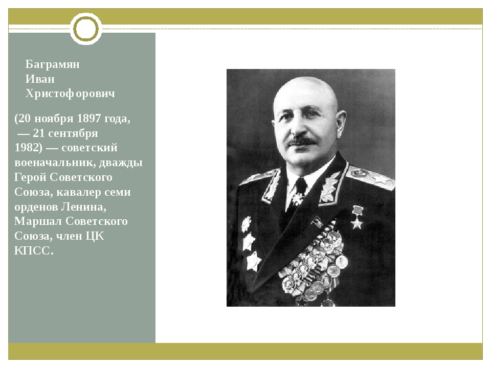 Баграмян Иван Христофорович (20ноября 1897 года, — 21 сентября 1982)— сове...
