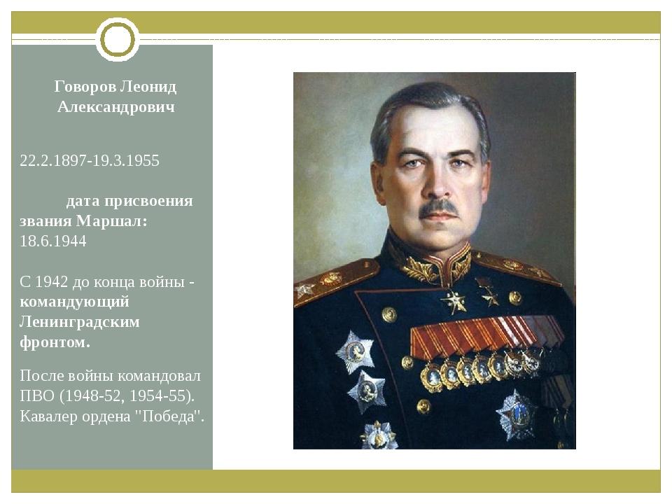 Говоров Леонид Александрович 22.2.1897-19.3.1955 дата присвоения звания Марша...