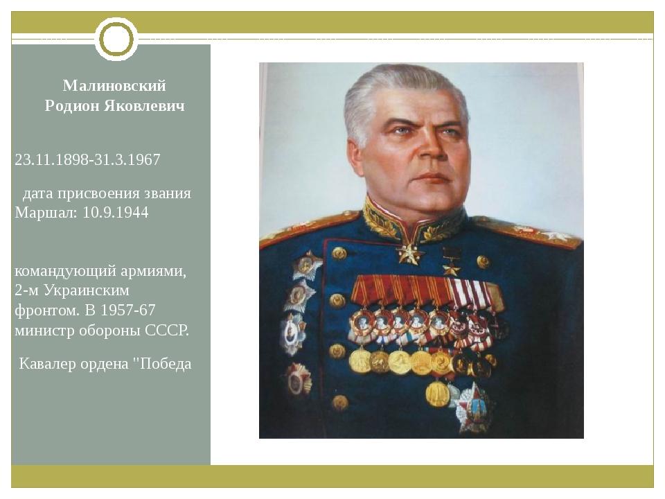 Малиновский Родион Яковлевич 23.11.1898-31.3.1967 дата присвоения звания Марш...