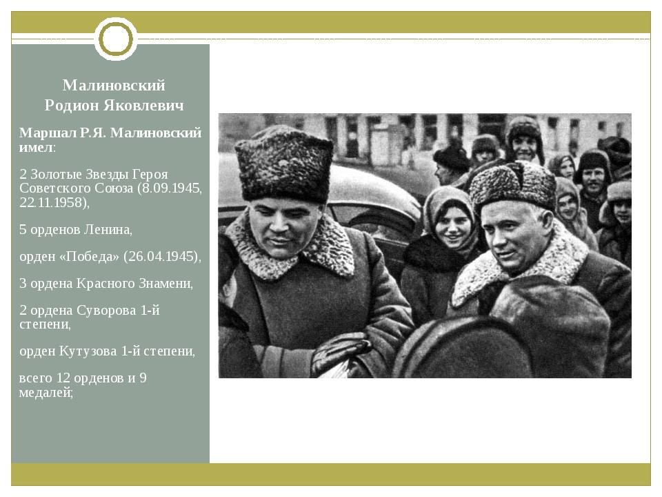 Малиновский Родион Яковлевич Маршал Р.Я.Малиновский имел: 2 Золотые Звезды Г...