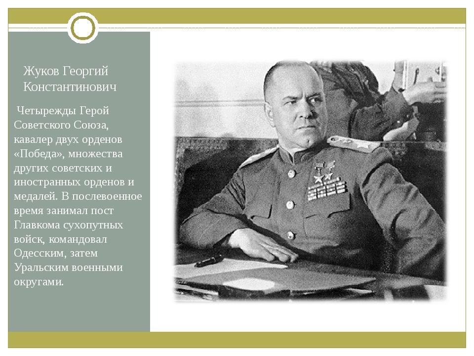 Жуков Георгий Константинович Четырежды Герой Советского Союза, кавалер двух о...
