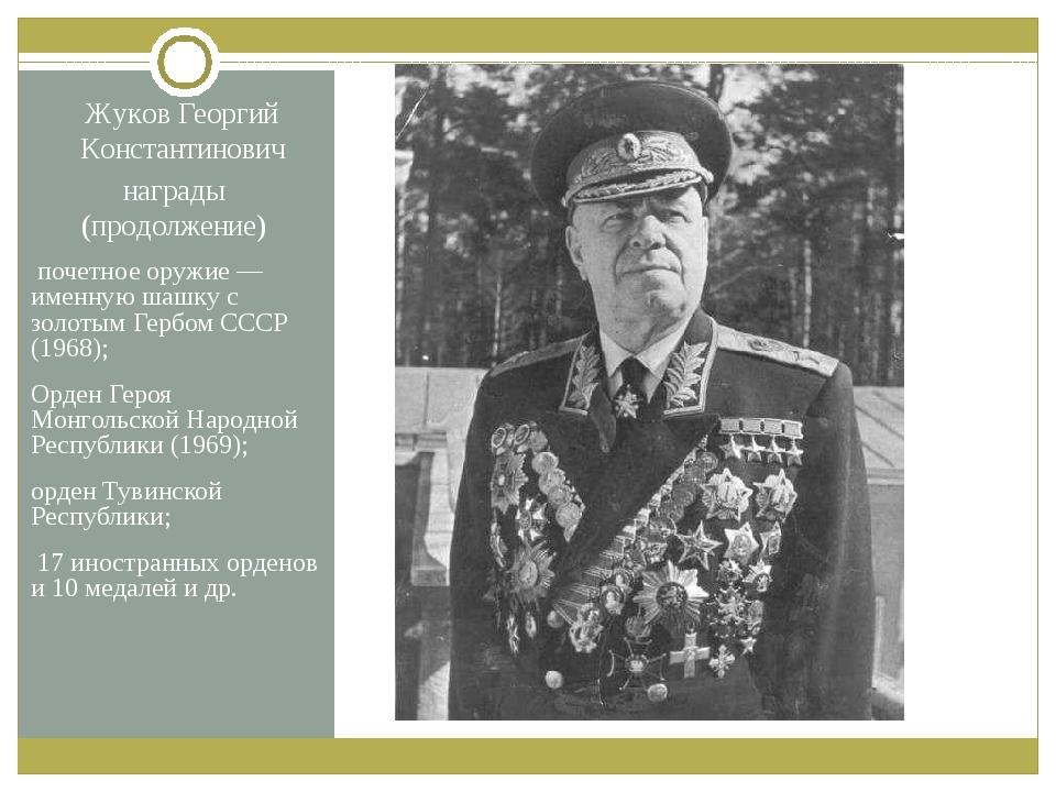 Жуков Георгий Константинович почетное оружие — именную шашку с золотым Гербо...
