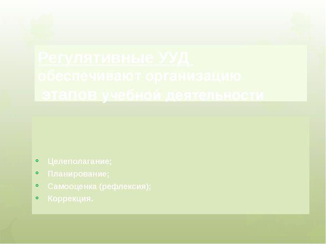 Регулятивные УУД обеспечивают организацию этапов учебной деятельности Целепол...