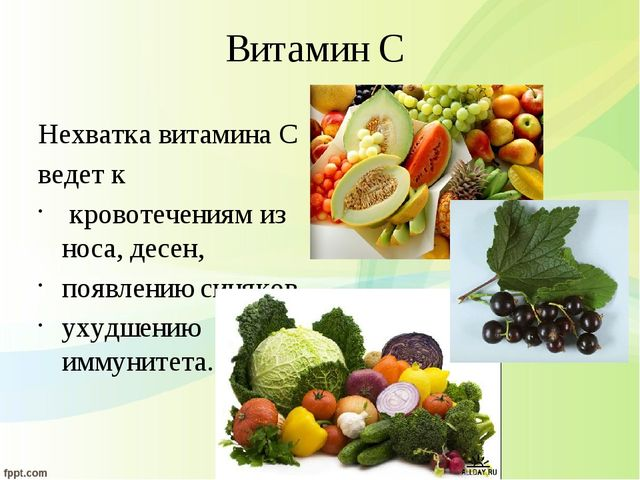 Витамин С Нехватка витамина С ведет к кровотечениям из носа, десен, появлению...