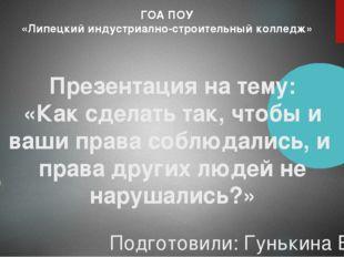 Презентация на тему: «Как сделать так, чтобы и ваши права соблюдались, и прав