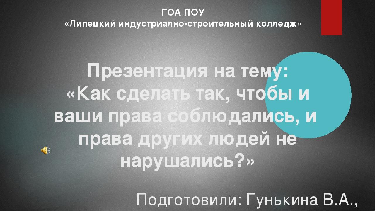 Презентация на тему: «Как сделать так, чтобы и ваши права соблюдались, и прав...