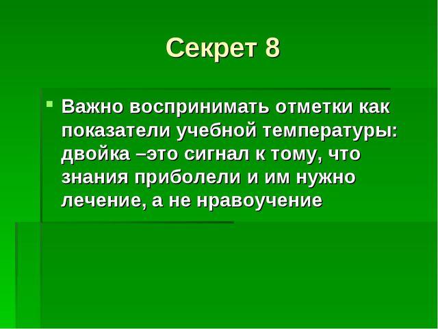 Секрет 8 Важно воспринимать отметки как показатели учебной температуры: двойк...