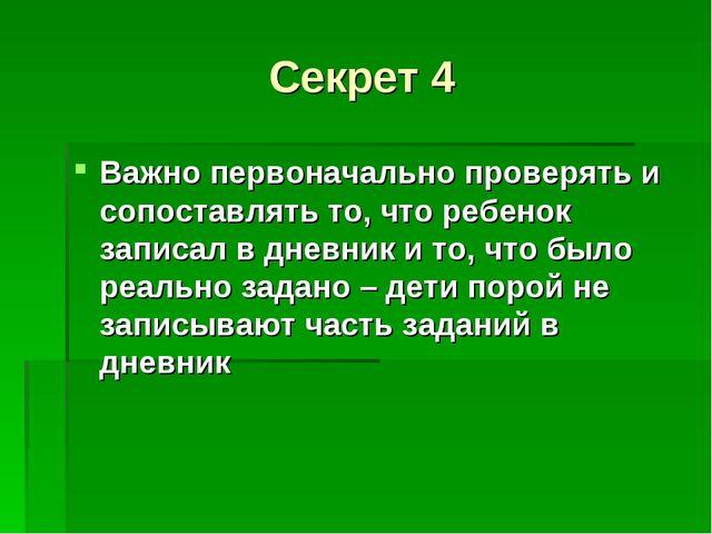 Секрет 4 Важно первоначально проверять и сопоставлять то, что ребенок записал...