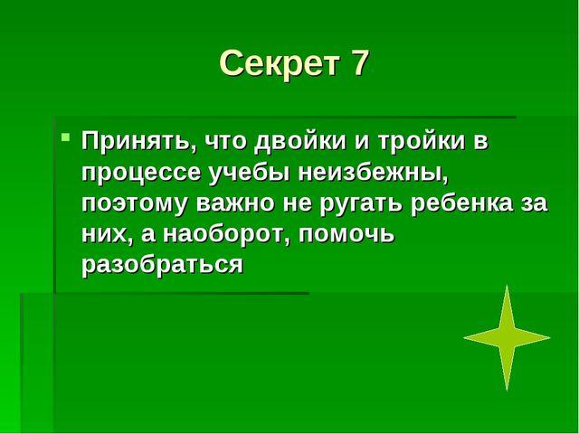 Секрет 7 Принять, что двойки и тройки в процессе учебы неизбежны, поэтому важ...