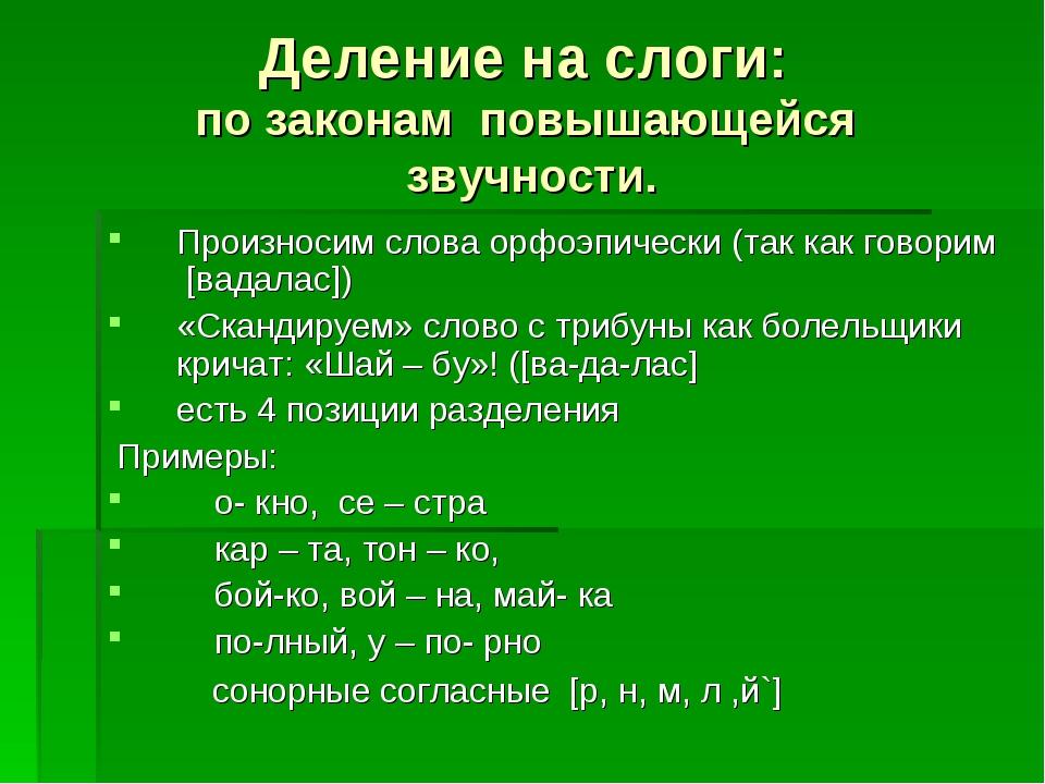 Деление на слоги: по законам повышающейся звучности. Произносим слова орфоэпи...