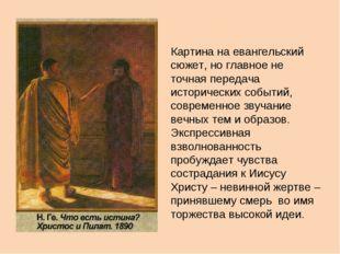 Картина на евангельский сюжет, но главное не точная передача исторических соб